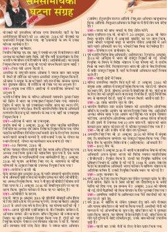 Success Mirror Hindi-DECEMBER-2016