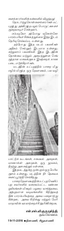 SiruvarMani-19112016