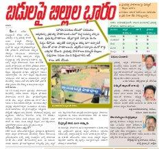 Srikakulam Constituencies-19.11.2016