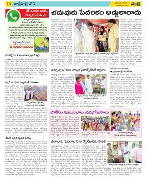 Hyderabad Constituencies-19-11-2016