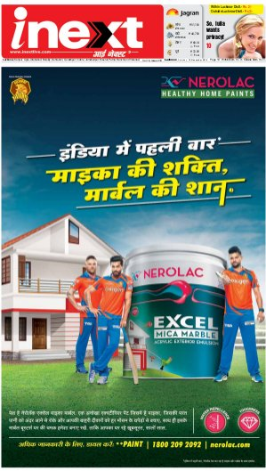 Lucknow Hindi ePaper, Lucknow Hindi Newspaper - InextLive-19-11-16