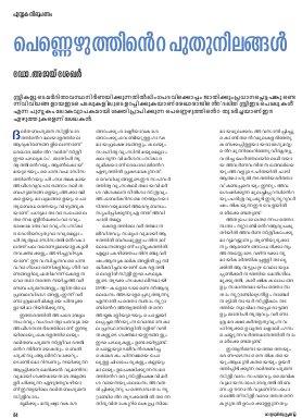 Mathrubhumi Weekly- Weekly-2016 November 27