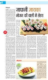 Dainik Tribune (Lehrein)-DM_20_November_2016