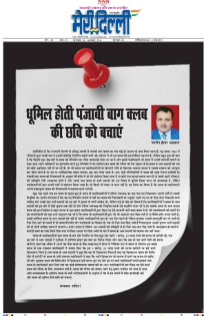 Meri Delhi Weekly Hindi News Paper-20 Nov, 2016