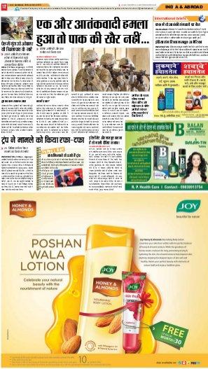 Lucknow Hindi ePaper, Lucknow Hindi Newspaper - InextLive-20-11-16
