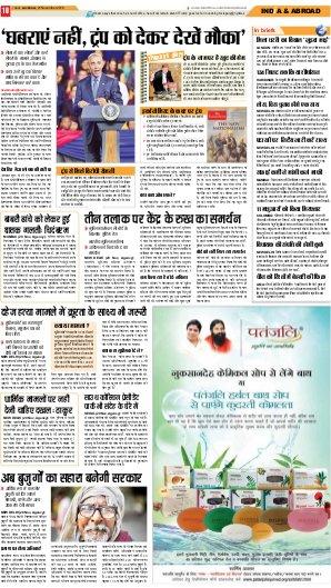 Lucknow Hindi ePaper, Lucknow Hindi Newspaper - InextLive-21-11-16