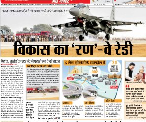 Lucknow Hindi ePaper, Lucknow Hindi Newspaper - InextLive-22-11-16