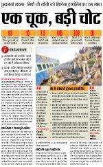 Allahabad Hindi ePaper, Allahabad Hindi Newspaper - InextLive-23-11-16