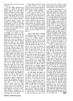 Pratiyogita Darpan Hindi-DECEMBER-2016