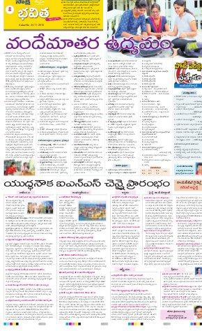 Srikakulam Main-24.11.2016