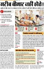 Allahabad Hindi ePaper, Allahabad Hindi Newspaper - InextLive-27-11-16