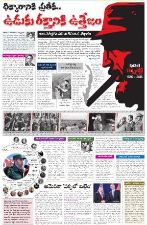 Srikakulam Main-27.11.2016