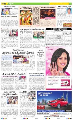 Srikakulam Main-28.11.2016