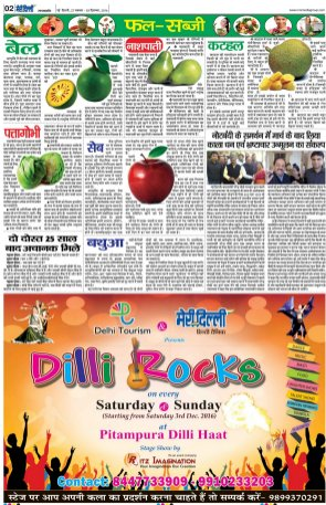 Meri Delhi Weekly Hindi News Paper-27 Nov, 2016