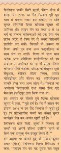 Lotpot Hindi-2172