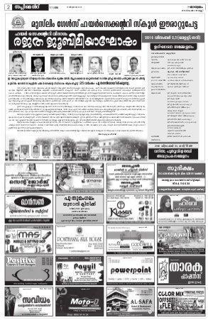 Kottayam-02.12.2016