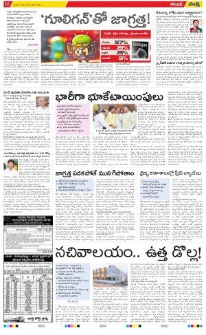 Srikakulam Main-02.12.2016