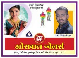 Diwali Magazine-DIWALI 2016