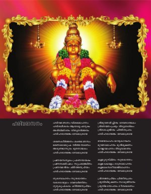 Special Editions-Saranamanthram