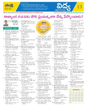 Srikakulam District-03.12.2016