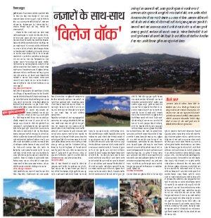 Dainik Tribune (Lehrein)-DM_04_December_2016