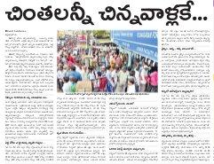 Srikakulam Main-04.12.2016.