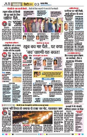 Jaipur-Jaipur 04-12-2016