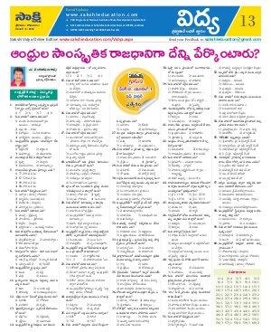 Srikakulam District-05.12.2016