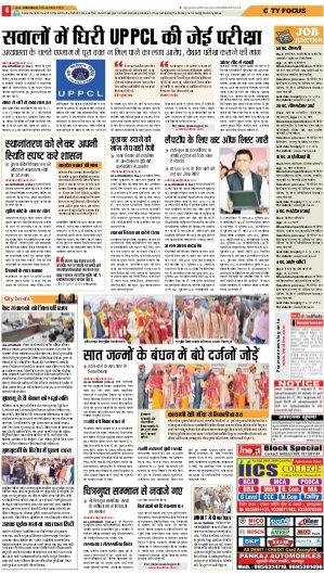 Allahabad Hindi ePaper, Allahabad Hindi Newspaper - InextLive-05-12-16