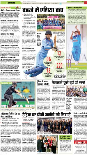 Lucknow Hindi ePaper, Lucknow Hindi Newspaper - InextLive-05-12-16