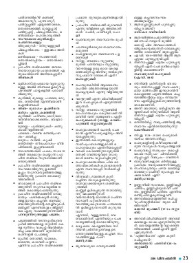 Thozhil Vartha-Thozhilvartha-2016 December 10