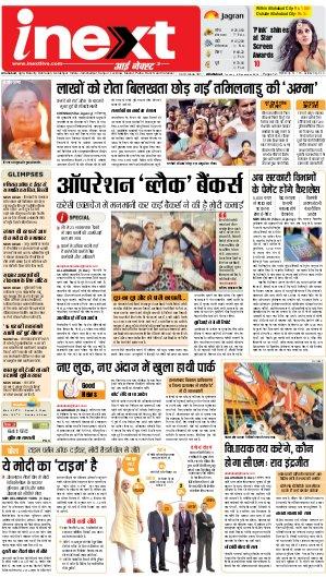 Allahabad Hindi ePaper, Allahabad Hindi Newspaper - InextLive-06-12-16