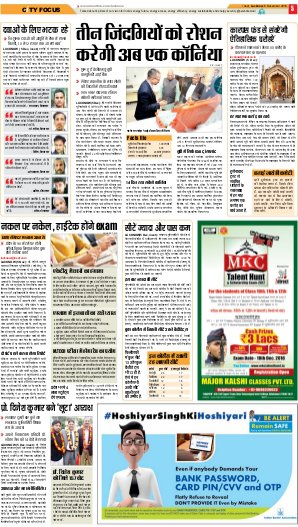 Lucknow Hindi ePaper, Lucknow Hindi Newspaper - InextLive-06-12-16
