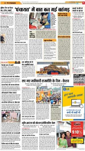 Allahabad Hindi ePaper, Allahabad Hindi Newspaper - InextLive-07-12-16