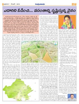 Pragna-wednesday, 07 Dec,2016