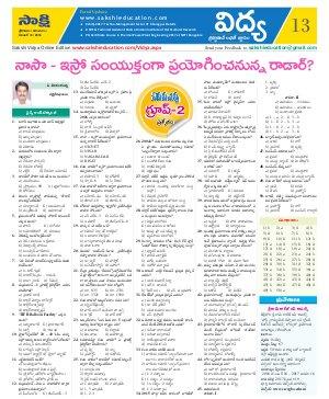 Srikakulam District-08.12.2016