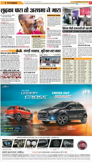 Allahabad Hindi ePaper, Allahabad Hindi Newspaper - InextLive-08-12-16