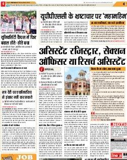 Allahabad Hindi ePaper, Allahabad Hindi Newspaper - InextLive-09-12-16