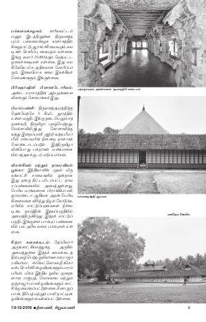 SiruvarMani-10122016