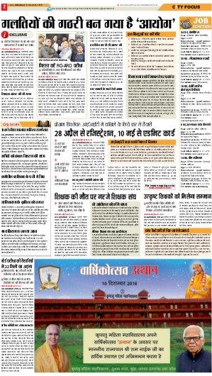 Allahabad Hindi ePaper, Allahabad Hindi Newspaper - InextLive-10-12-16