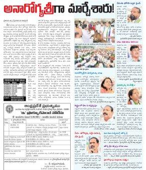 Srikakulam District-10.12.2016