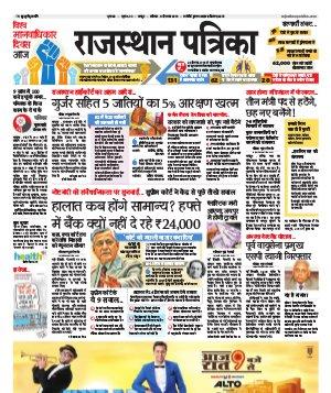 Jaipur-Jaipur 10-12-2016