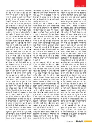 Divya Himgiri-Year:-06,-Issue:-28,-11 December -2016