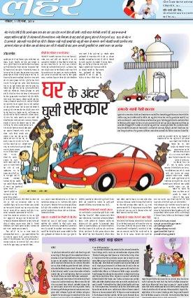 Dainik Tribune (Lehrein)-DM_11_December_2016