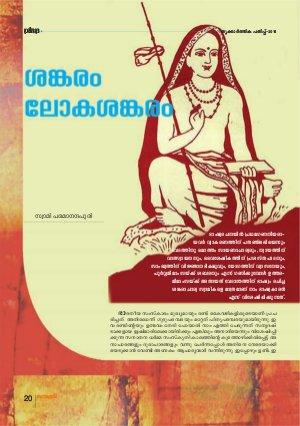 Special Editions-Thrikkarthika
