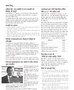 Banking Guru (Hindi)-Banking Guru - Dec 2016
