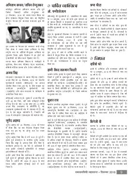 Arihant Samsamayiki-Samsamayiki Mahasagar - Dec 2016