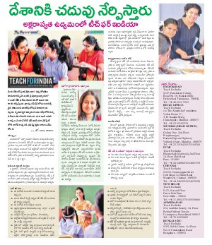 Nipuna Educational Magazine-14 December 2016