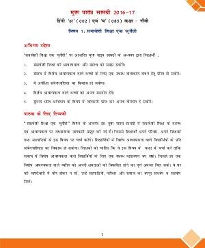 CBSE-CBSE OTBA Class 9 Hindi 2017 (Theme 1)