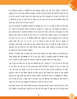 CBSE-CBSE OTBA Class 9 Hindi 2017 (Theme 2)